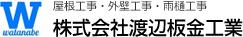 株式会社 渡辺板金工業